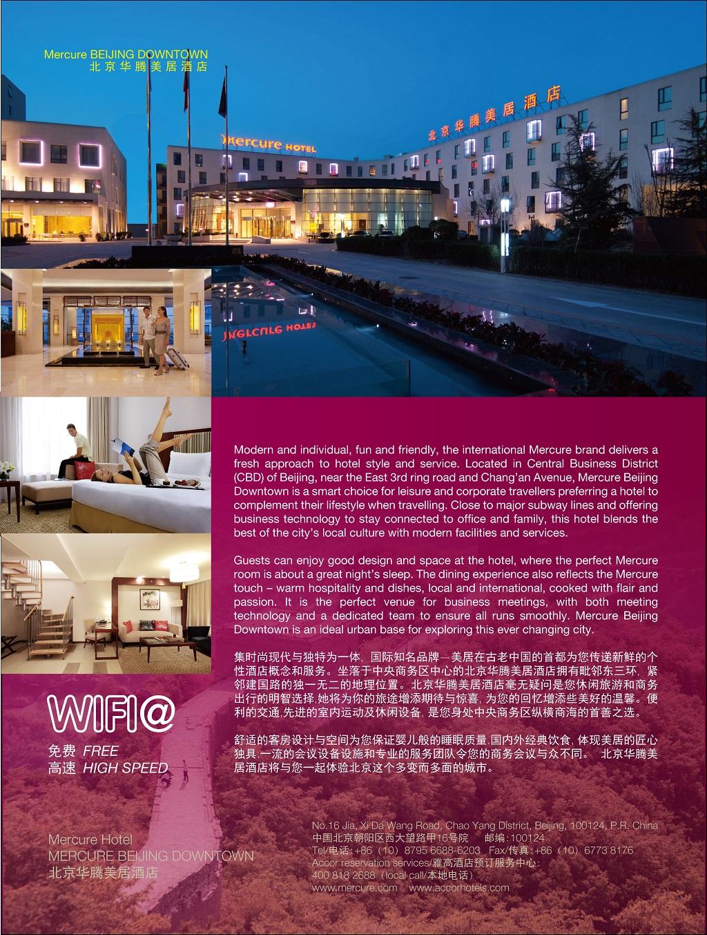 北京華騰美居酒店