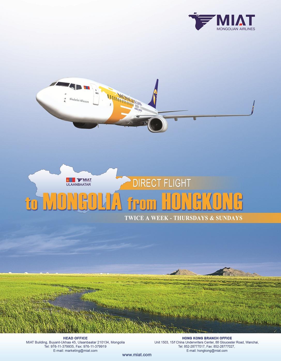 蒙古民用航空