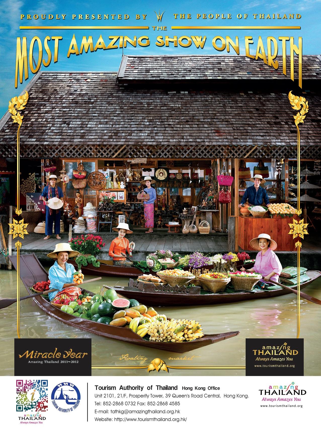 泰國政府旅遊局